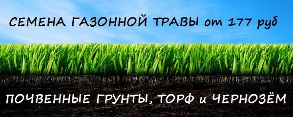 Грунты и семена