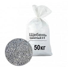 Гранитная крошка 2-5 мм расфасованная в мешки по 50 кг