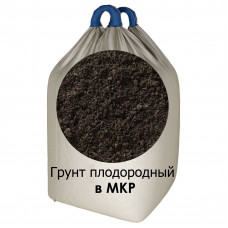 Грунт плодородный (плотный сеяный почвогрунт) МКР 1000л/1м3