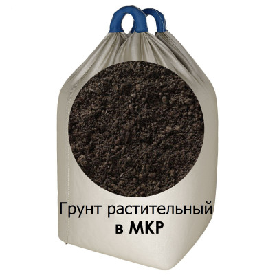 """Грунт растительный (лёгкий торфяной """"чернозём"""")"""