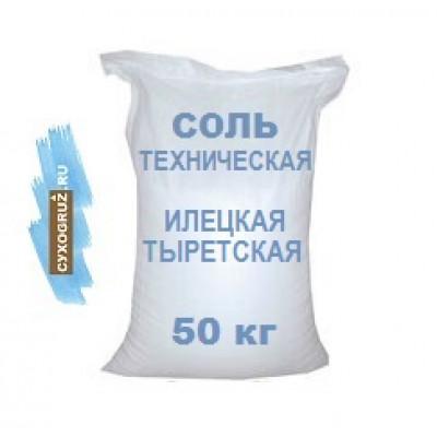 Соль для котельных БЕЛАЯ (Илецк/Тыреть) 50 кг