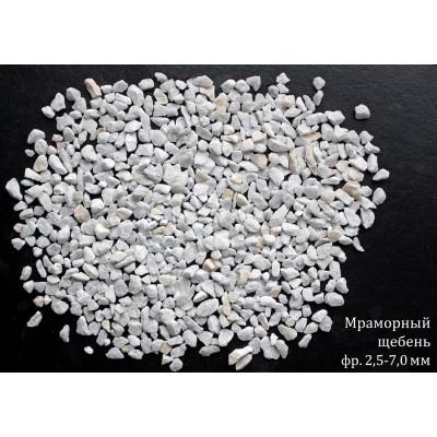 Мраморная крошка 2,5-7,0 мм (мешок 25кг) / Щебень мраморный фр. 2,5-7,0 мм