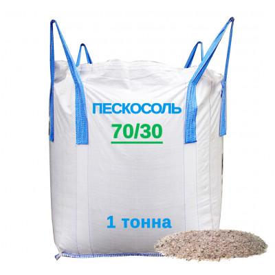Песчано-соляная смесь в МКР 1т (пескосоль) 70 % песка и 30 % соли