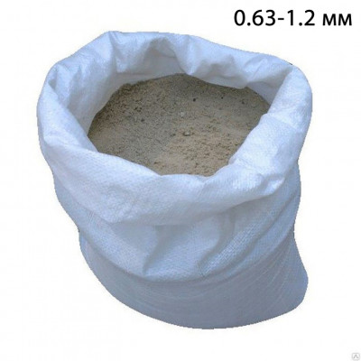 Песок кварцевый фр. 0,63-1,2 в мешках (25кг) из Рязанской области