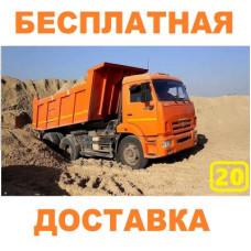 Песок карьерный (кратно 20 м3)