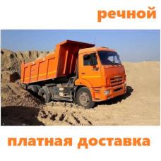 Песок речной 1.6-1.8 (1м3) намывной строительный