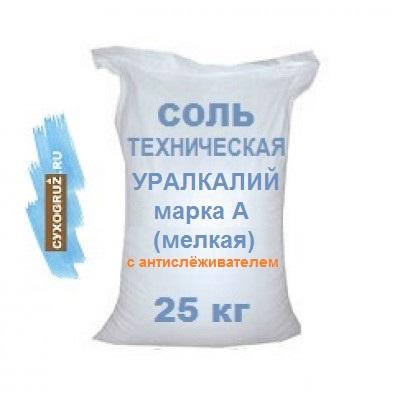 Соль для посыпки дорог от гололёда Уралкалий Марка А с антислёживателем (меш. 25 кг)