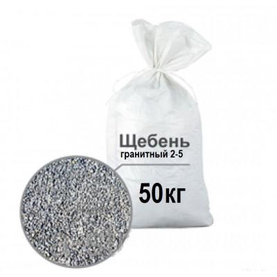 Щебень гранитный 2-5мм в мешках (50кг)