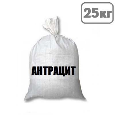 Уголь Антрацит марка АК, АКО (в мешках 25 кг)
